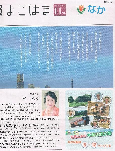 ●『広報よこはま11月号 中区版』、読んでね!