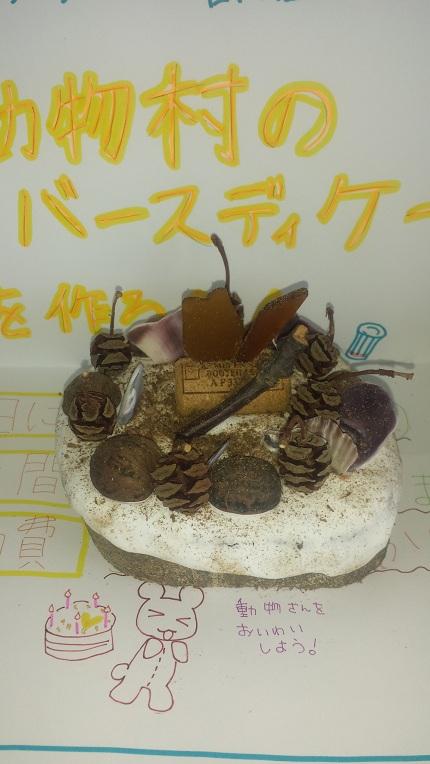 7/6 ネイチャークラフト~動物村のバースデーケーキを作ろう~